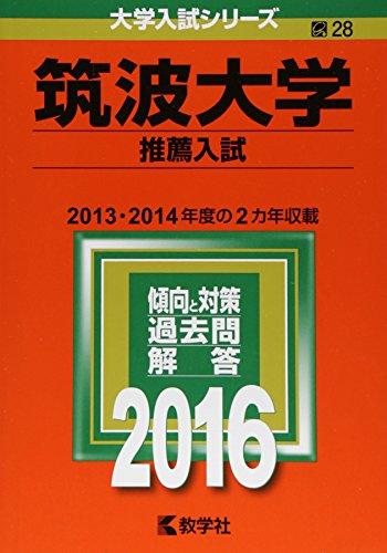 筑波大学(推薦入試) (2016年版大学入試シリーズ) -