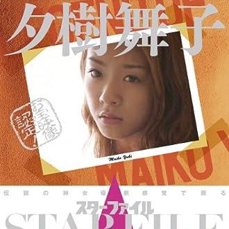スターファイル 夕樹舞子 [DVD]