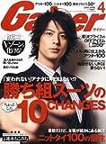 Gainer ( ゲイナー ) 2009年 04月号 [雑誌]
