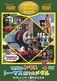 きかんしゃトーマス クラシックシリーズ トーマスだけのメダル [DVD]