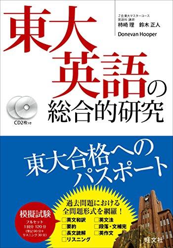 【CD2枚付】東大英語の総合的研究 -