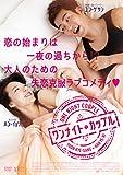 ワンナイト・カップル [DVD] -