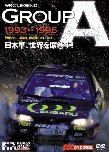WRC LEGEND GROUP A 93-95 / 日本車、世界を席巻す! [DVD]