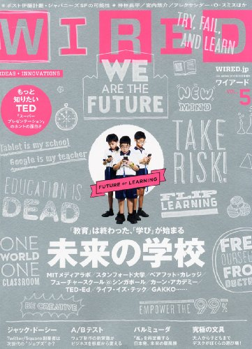 WIRED VOL.5 GQ JAPAN.2012年10月号増刊
