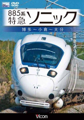 885系特急ソニック 博多~小倉~大分[DVD]