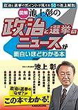 [図解]池上彰の 政治と選挙のニュースが面白いほどわかる本<池上彰のニュースが面白いほどわかる本シリーズ> (中経の文庫)