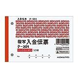 コクヨ テ-201N BC複写伝票2枚複写入金伝票