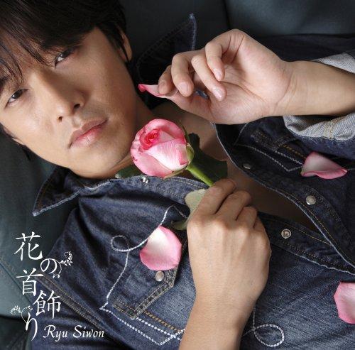 花の首飾り(初回限定盤)(DVD付)