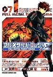 フルメタル・パニック!シグマ(7) (ドラゴンコミックスエイジ)