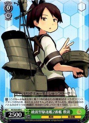 ヴァイス 艦これ KC/S25-059キャラ綾波型駆逐艦2番艦 敷波