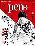 Pen+(ペン・プラス) 完全保存版 いまだから、赤塚不二夫 (メディアハウスムック)  [ムック] ペンプラス