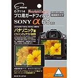 ETSUMI 液晶保護フィルム プロ用ガードフィルムAR SONY α65用 E-7114