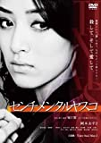 岡本あずさ DVD 「センチメンタルヤスコ」