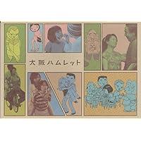 [映画パンフレット]大阪ハムレット(2008年)/松坂慶子 岸部一徳 加藤夏希 本上まなみ