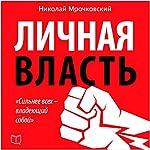 Personal Power [Russian Edition] | Alexey Tolkachev,Nikolay Mroczkowski