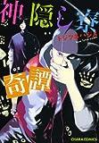 神隠し寮奇譚 (キャラコミックス)