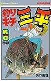 釣りキチ三平(59)