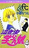 泣き虫学らん娘(4) (フラワーコミックス)