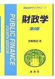 財政学 (新経済学ライブラリ)