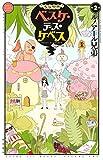 少女聖典 べスケ・デス・ケベス(2): 少年チャンピオン・コミックス