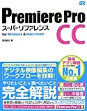 Premiere Pro CC �X�[�p�[���t�@�����X for Windows&Macintosh