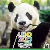 上野動物園・かわいいパンダたち [2012年 カレンダー]
