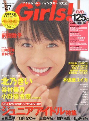 Girls Vol.27―アイドルトレーディングカード大全 (双葉社スーパームック)