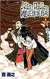 ムヒョとロージーの魔法律相談事務所 (5) (ジャンプ・コミックス)