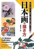 日本画の描き方: この1冊を読めば日本画の基礎とあらゆる技法がわかる