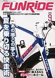 funride (ファンライド) 2013年 09月号 [雑誌]