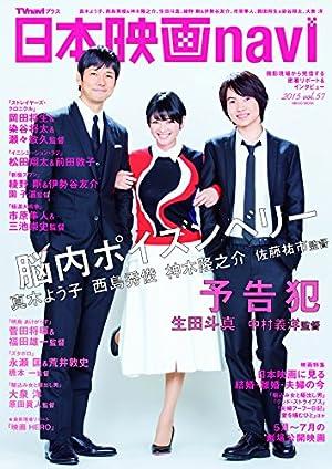 日本映画navi vol.57 (NIKKO MOOK)