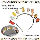 日本職人が作る 食品サンプル カチューシャ ミニ寿司9貫セット IP-389