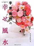 2010年版 李家幽竹の幸せ風水~2010年、強運になる風水決定版!