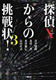 探偵Xからの挑戦状!  3 (小学館文庫)