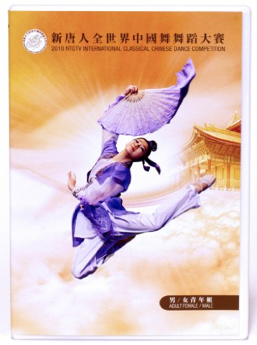 2010 NTDTV International Classical Chinese Dance Competition - Volume II (Adult Division)