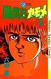 陽気なカモメ(9) (少年サンデーコミックス)