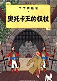 The Adventures of Tintin: King Ottokars Sceptre (Chinese Edition)