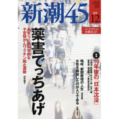 新潮45 2016年 12 月号 [雑誌]