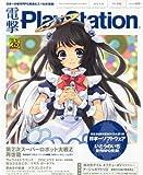 電撃PlayStation (プレイステーション) 2012年 4/26号 [雑誌]