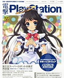 電撃PlayStation 2012年 4/26号