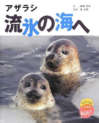 アザラシ 流氷の海へ (つながってるよ いのちのWA!)