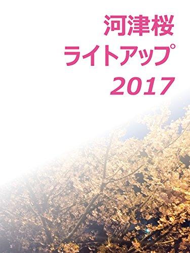 ビデオクリップ: 河津桜ライトアップ 2017