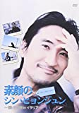 素顔のシン・ヒョンジュン~思い出の旅 in イタリア~[DVD]