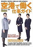 空港で働く仕事ガイド (イカロス・ムック)