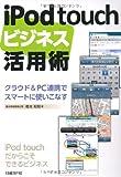 IPOD TOUCHビジネス活用術