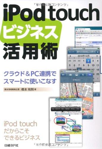 iPod touchビジネス活用術 ― クラウド&PC連携でスマートに使いこなす