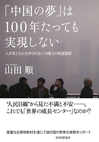 「中国の夢」は100年たっても実現しない 人がまともに生きられない14億人の絶望国家