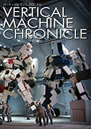 VERTICAL MACHINE CHRONICLE �С��ƥ�����ޥ��󥯥�˥���