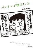 バーナード嬢曰く。(3): IDコミックス/REXコミックス