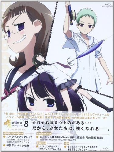 咲 -Saki- 阿知賀編 episode of seide-A 8 スペシャルエピソード #14 [Blu-ray]